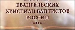 Книга по истории евангельского движения в России