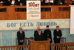 Межконфессиональный совет при Думе Воронежской области поздравил общину ЕХБ с юбилеем