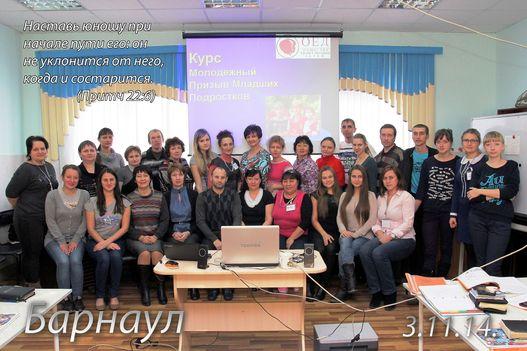 Обучение по работе с подростками на Алтае
