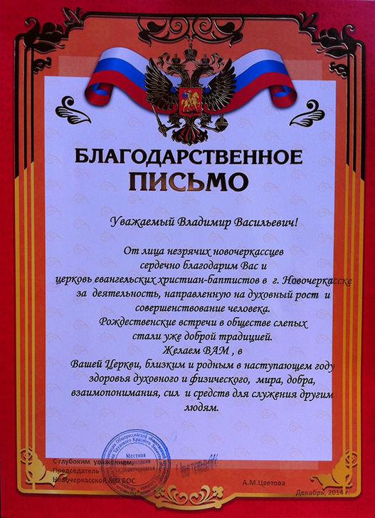 Новочеркасская церковь поздравила с Рождеством Общество слепых