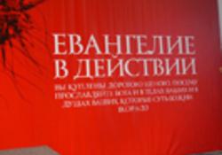 """""""Евангелие в действии"""" - в Москве прошла конференция """"Я МОЛОДОЙ! 2012"""""""