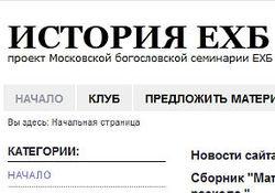 Московская семинария создает сайт по истории ЕХБ