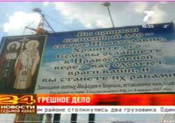 Баптисты Красноярска подали заявление об оскорблении религиозных чувств в антимонопольную службу