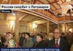 Московские баптисты почтили патриарха Алекия II