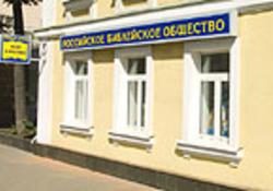 Проверка министерства юстиции закончилась для Российского библейского общества благоприятно