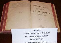 Выставка посвященная истории Библии в России