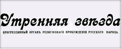 Закладка молитвенного дома в Санкт-Петербурге