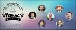 Молодежная конференция «Решено - 2016» в Самаре