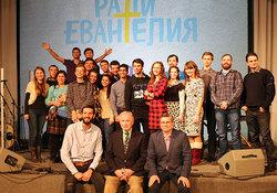 Молодёжная конференция «Ради Евангелия» в Москве