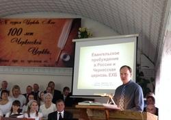 Столетний юбилей церкви ЕХБ в г. Черкесске