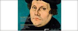 «Христианское слово» и Реформация