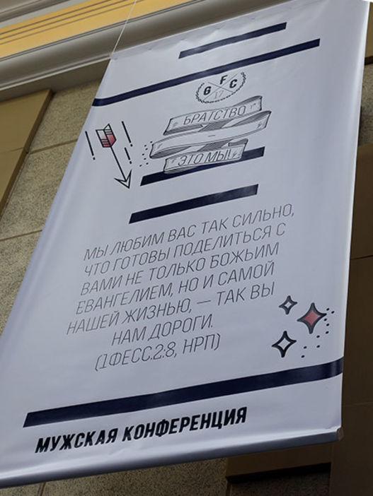 """Фоторепортаж об открытии молодежной конференции """"Братство - это мы!"""""""