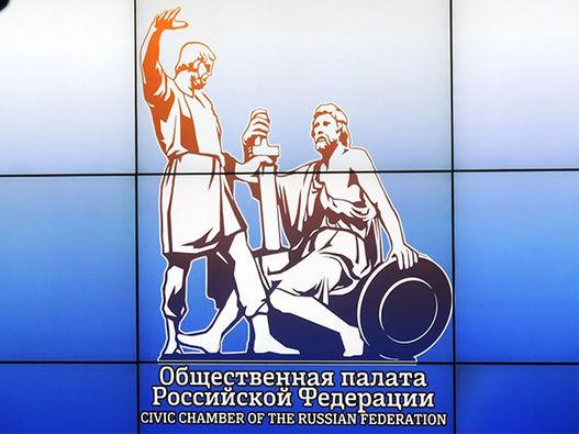 Межконфессиональный молодежный форум в Общественной Палате РФ - фоторепортаж