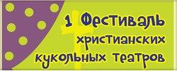 1-й Фестиваль христианских кукольных театров центрального региона России