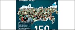 Юбилейный выпуск журнала «Христианское слово»