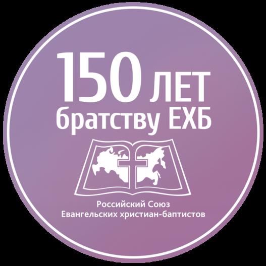 150 лет братству Евангельских христан-баптистов