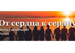 «Совершай дело благовестника» - конференция «ВЕ – от сердца к сердцу»