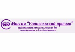 """Новости служения миссии """"Евангельский призыв"""","""