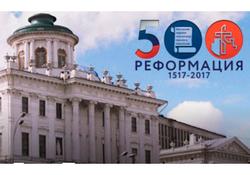 Торжественный прием в честь 500-летия Реформации пройдет в Доме Пашкова 31 октября