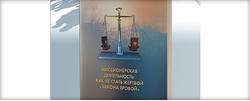 """Книга """"Миссионерская деятельность: как не стать жертвой """"Закона Яровой"""""""