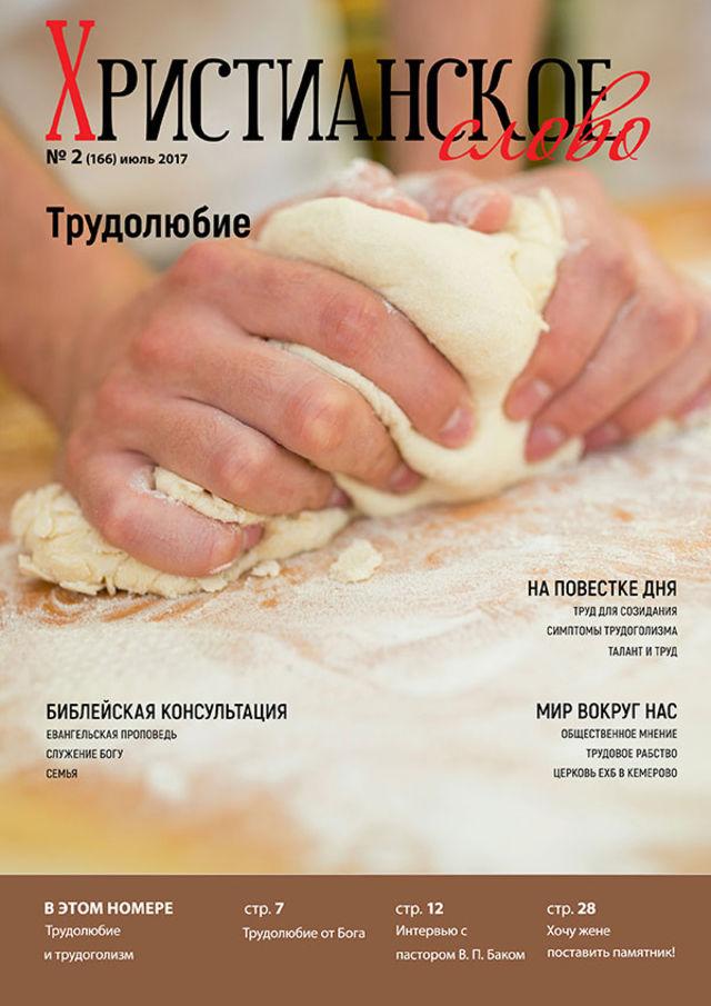 Новый номер журнала  «Христианское слово» - «Трудолюбие»