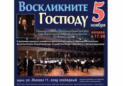 «Воскликните Господу» - концерт в церкви Голгофа