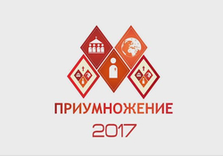 Форум христианских служителей «Приумножение-2017»