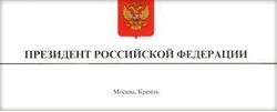 Обращение президента РФ В.В. Путина посвященное 500-летию Реформации