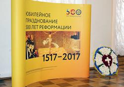 Торжественный прием, посвященный 500-летнему юбилею Реформации