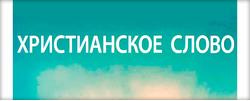 """Подписка на журнал """"Христианское Слово""""."""