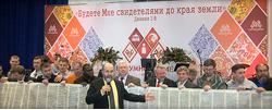Всероссийский форум «Приумножение - 2017» до края земли…