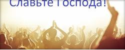 3-я конференция прославления для глухих