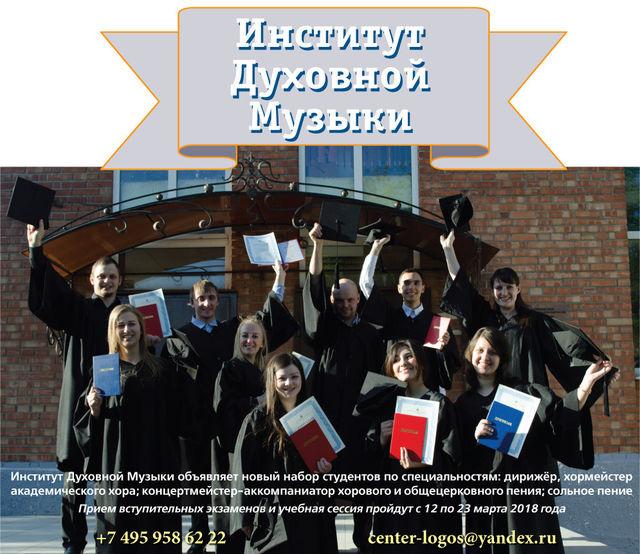 Набор студентов в Институт духовной музыки