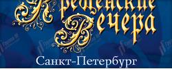 XIII Международный Фестиваль Евангельской Культуры «Крещенские вечера» в Санкт-Петербурге