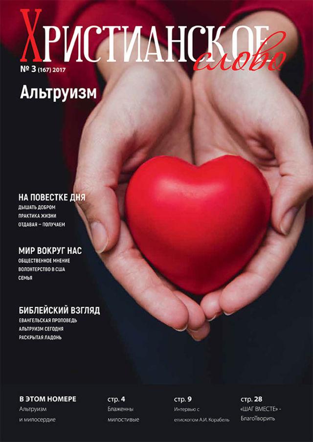 Новый номер журнала «Христианское слово» - «Альтруизм»