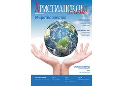 Новый номер журнала «Христианское слово» - «Миротворчество»