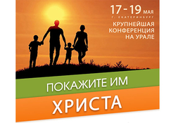«Покажите им Христа»  - конференция по детскому служению