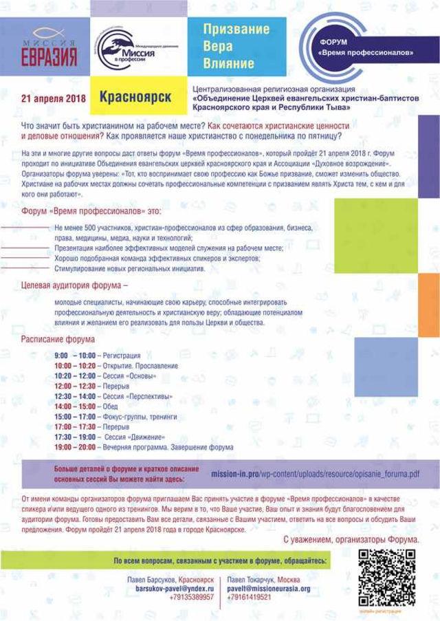 Форум «Время профессионалов»