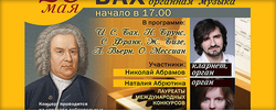 «Бах и виртуозная органная музыка» концерт классической музыки в московской церкви «Голгофа»