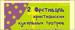 2-й Фестиваль Христианских кукольных театров центрального региона России
