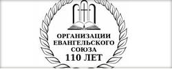 Конференция «Феномен Российского протестантизма» в Великом Новгороде