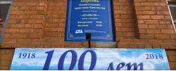 Столетний юбилей церкви ЕХБ г. Ульяновска