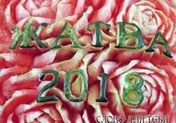 Жатва 2018