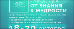 Всероссийская Пасторская Конференция 2018
