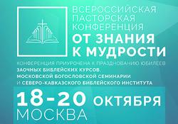 Всероссийская Пасторская Конференция «ОТ ЗНАНИЯ к МУДРОСТИ»