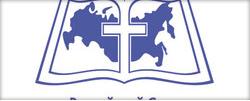 О Празднике Крещения Господня и о ситуации с Московской богословской семинарией ЕХБ