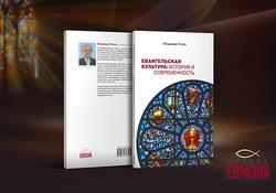 Вышла в свет новая книга Владимира Попова – «Евангельская культура: история и современность»