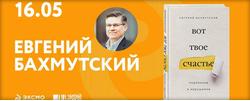 Встреча с Евгением Бахмутским, автором книги «Вот твое счастье. Подлинное и нерушимое»