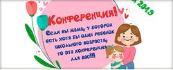 Женская конференция для мам школьников