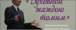 Творческий вечер Владимира Попова